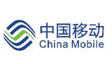 战略合作伙伴-中国移动