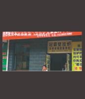 中行农行生活小区